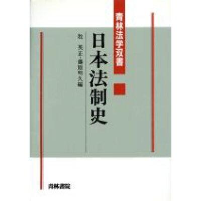 日本法制史   /青林書院/牧英正