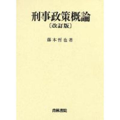 刑事政策概論   改訂版/青林書院/藤本哲也
