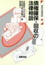 債権確保・回収の法律相談   /青林書院/今野勝彦