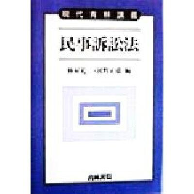 民事訴訟法   /青林書院/林屋礼二