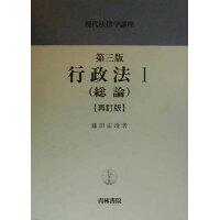 行政法  1(総論) 第3版(再訂版)/青林書院/藤田宙靖