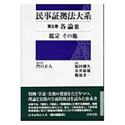 民事証拠法大系  第5巻 /青林書院/門口正人