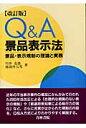 Q&A景品表示法 景品・表示規制の理論と実務  改訂版/青林書院/川井克倭