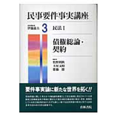 民事要件事実講座  第3巻 /青林書院/伊藤滋夫