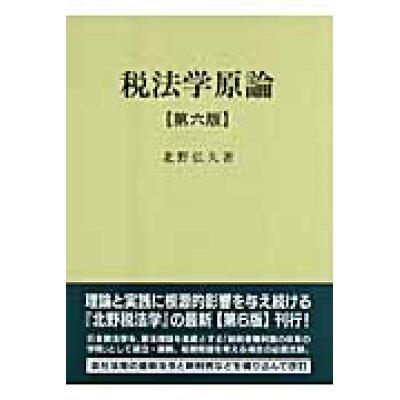 税法学原論   第6版/青林書院/北野弘久