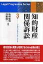 知的財産関係訴訟   /青林書院/飯村敏明