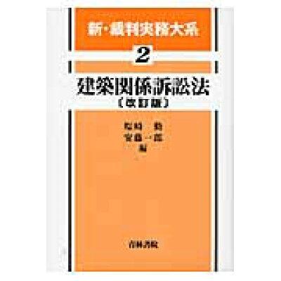 新・裁判実務大系  第2巻 改訂版/青林書院
