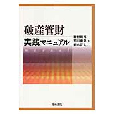 破産管財実践マニュアル   /青林書院/野村剛司