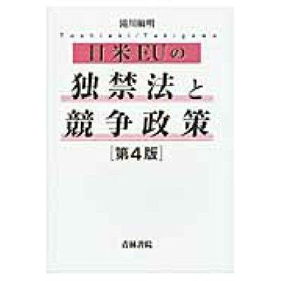 日米EUの独禁法と競争政策   第4版/青林書院/滝川敏明