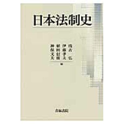日本法制史   /青林書院/浅古弘