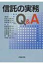 信託の実務Q&A   /青林書院/永石一郎