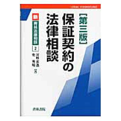 保証契約の法律相談   第3版/青林書院/河野玄逸