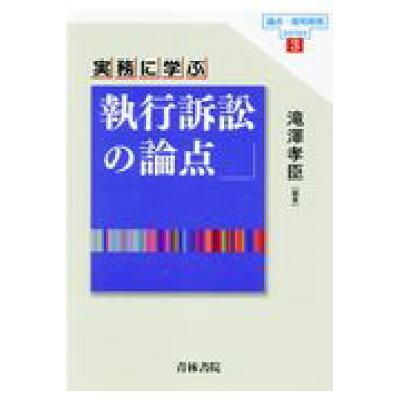 実務に学ぶ執行訴訟の論点   /青林書院/滝澤孝臣
