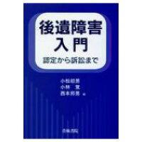 後遺障害入門 認定から訴訟まで  /青林書院/小松初男