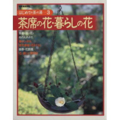 茶席の花・暮らしの花   /世界文化社