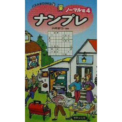 ナンプレノ-マル編  4 /世界文化社/西尾徹也