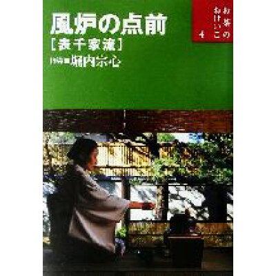 風炉の点前 表千家流  /世界文化社/堀内宗心