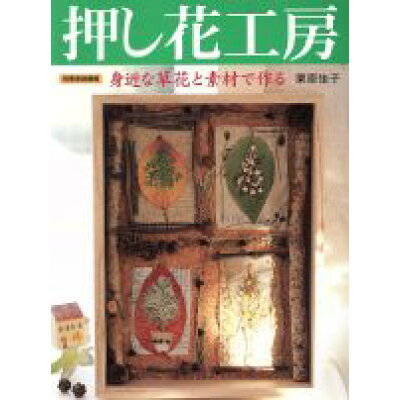 押し花工房 身近な草花と素材で作る  /世界文化社/栗原佳子