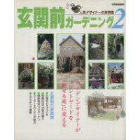 玄関前ガ-デニング  2 /世界文化社