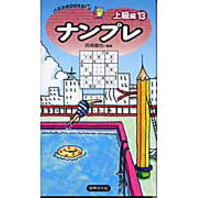 ナンプレ上級編  13 /世界文化社/西尾徹也