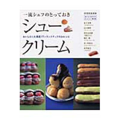 一流シェフのとっておきシュ-クリ-ム おいしさに大満足!ワンランクアップの24レシピ  /世界文化社