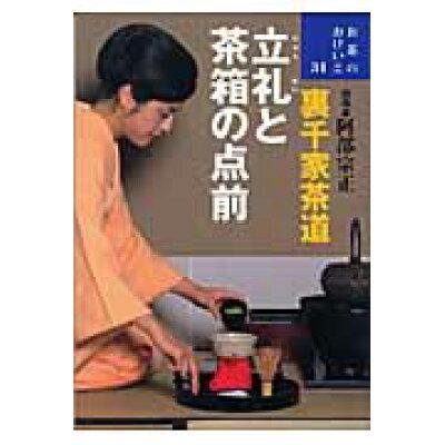 立礼と茶箱の点前 裏千家茶道  /世界文化社/阿部宗正