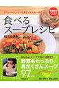 食べるス-プレシピ   /世界文化社/枝元なほみ