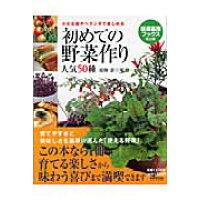 初めての野菜作り人気50種 小さな庭やベランダで楽しめる  /世界文化社/庭野省三
