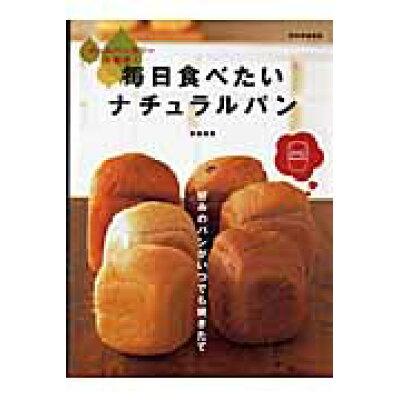 毎日食べたいナチュラルパン ホ-ムベ-カリ-大研究!  /世界文化社/赤堀博美