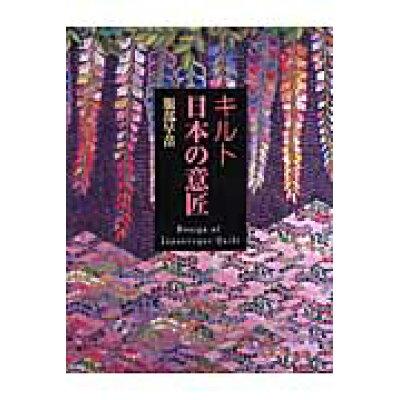 キルト日本の意匠   /世界文化社/服部早苗