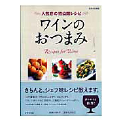 ワインのおつまみ 人気店の初公開レシピ  /世界文化社