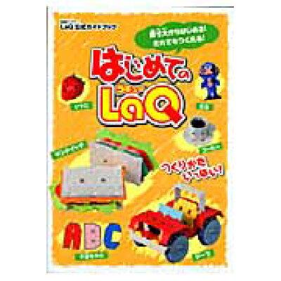 はじめてのLaQ LaQ公式ガイドブック  /世界文化社