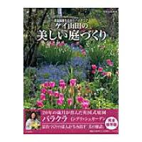 ケイ山田の美しい庭づくり 英国庭園を広めたパイオニア  /世界文化社/ケイ山田