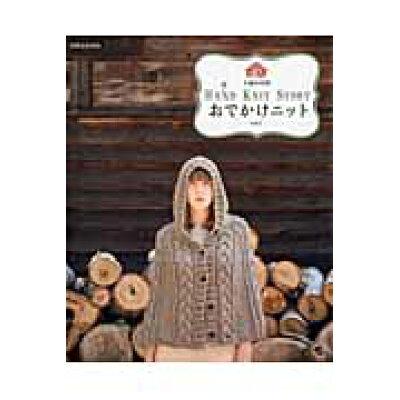 おでかけニット HAND KNIT STORY vol.1 /世界文化社