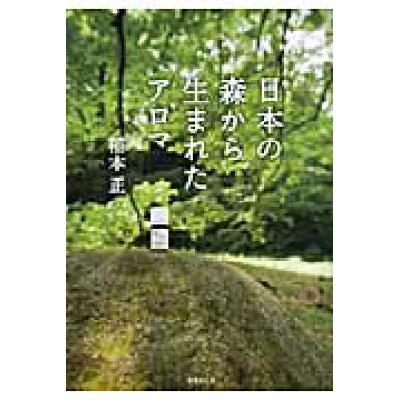 日本の森から生まれたアロマ   /世界文化社/稲本正