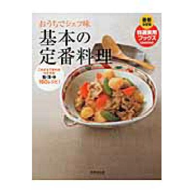 基本の定番料理 おうちでシェフ味  /世界文化社