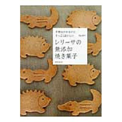 レリ-サの無添加焼き菓子 手間はかかるけど、すっごくおいしい  /世界文化社/内山智子