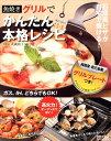 魚焼きグリルでかんたん本格レシピ recipes 34  /世界文化社/武蔵裕子