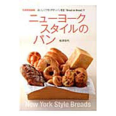 ニュ-ヨ-クスタイルのパン おいしくて作りやすいパン教室「Bread on B  /世界文化社/梅澤佳代