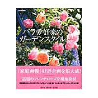 バラ愛好家のガ-デンスタイル   /世界文化社