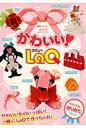 かわいい!LaQ LaQ公式ガイドブック  /世界文化社/ヨシリツ株式会社