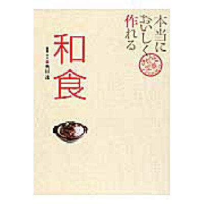 本当においしく作れる和食   /世界文化社/奥田透