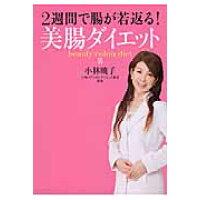 2週間で腸が若返る!美腸ダイエット   /世界文化社/小林暁子