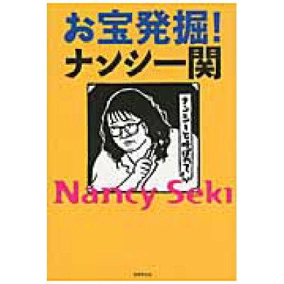 お宝発掘!ナンシ-関   /世界文化社/ナンシ-関