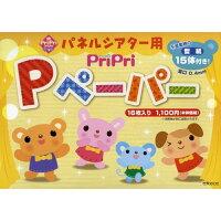 プリプリPペ-パ-   /世界文化社