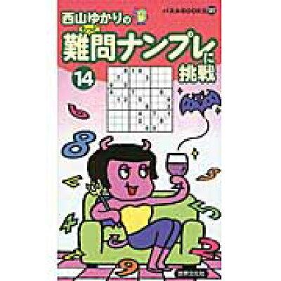難問ナンプレに挑戦  14 /世界文化社/西川ゆかり