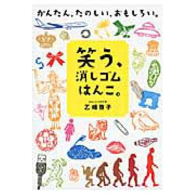 笑う、消しゴムはんこ。 かんたん、たのしい、おもしろい。  /世界文化社/乙幡啓子