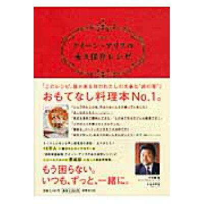 クイ-ン・アリスの永久保存レシピ   愛蔵版/世界文化社/石鍋裕