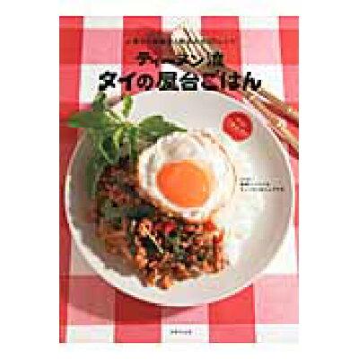 ティ-ヌン流タイの屋台ごはん 人気タイ料理店の簡単本格60レシピ  /世界文化社/味澤ペンシ-