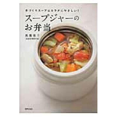 ス-プジャ-のお弁当 手づくりス-プはカラダにやさしい!  /世界文化社/奥薗寿子